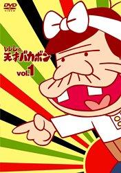 レレレの天才バカボン VOL.1 [DVD]
