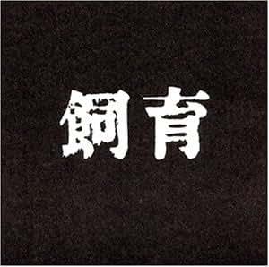 飼育 [DVD]