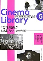 女性映画がおもしろい〈2007年版〉 (別冊女性情報 シネマライブラリー)