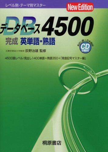 データベース4500 完成英単語・熟語 New Editionの詳細を見る