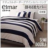 IKEA・ニトリ好きに。ナチュラルボーダーデザインカバーリング【elmar】エルマール 掛布団カバー セミダブル  | イエロー