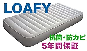 ローフィー (LOAFY) エアーマット(S-G5) シングル ロングサイズ 電動ポンプ(600L) 付 (抗菌 防カビ)