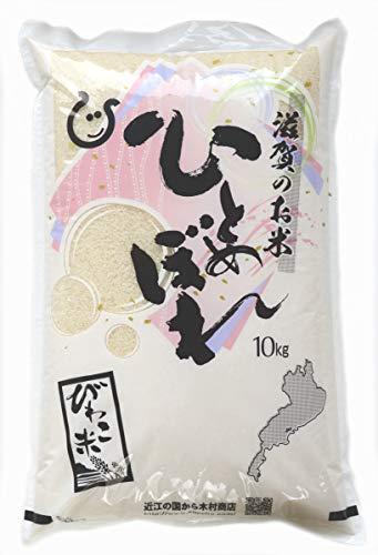 【精米】新米 ひとめぼれ 白米10kg×1袋【令和元年:滋賀県産】