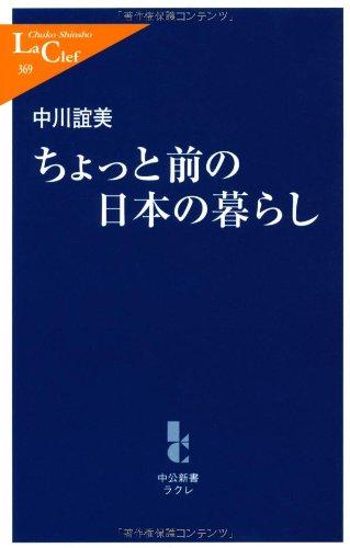 ちょっと前の日本の暮らし (中公新書ラクレ)の詳細を見る