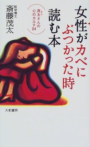 女性がカベにぶつかった時読む本―茂太さんの心のカルテ84の詳細を見る