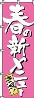 春の新メニュー のぼり旗 600×1800 専用ポール(白色)付 1セット