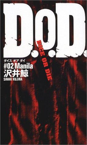D.O.D.(ダイス・オア・ダイ)の詳細を見る