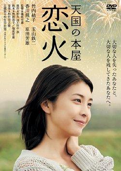 天国の本屋-恋火 [DVD]の詳細を見る