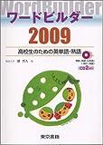 ワードビルダー2009―高校生のための英単語・熟語