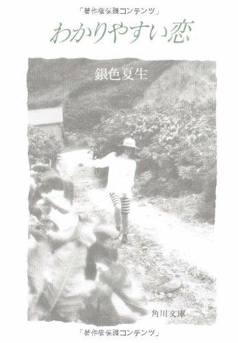 わかりやすい恋 (角川文庫)の詳細を見る