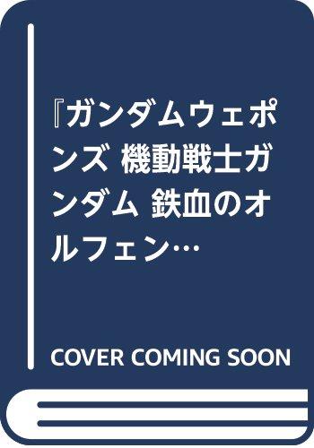 『ガンダムウェポンズ 機動戦士ガンダム 鉄血のオルフェンズ 月鋼 第2期編 (ホビージャパンMOOK 844)