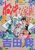 ホンキな家族 / 吉田 聡 のシリーズ情報を見る