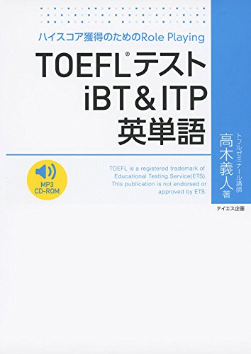 TOEFLテストiBT & ITP英単語
