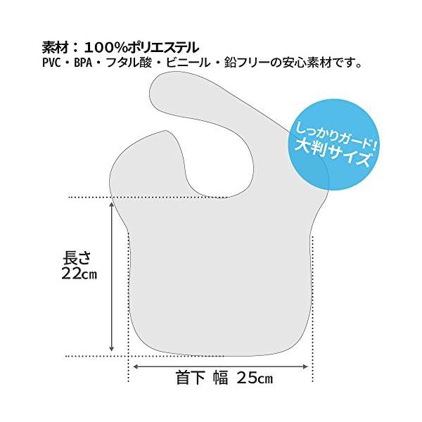 バンキンス 油が落ちるスタイ3点セット【日本正...の紹介画像5