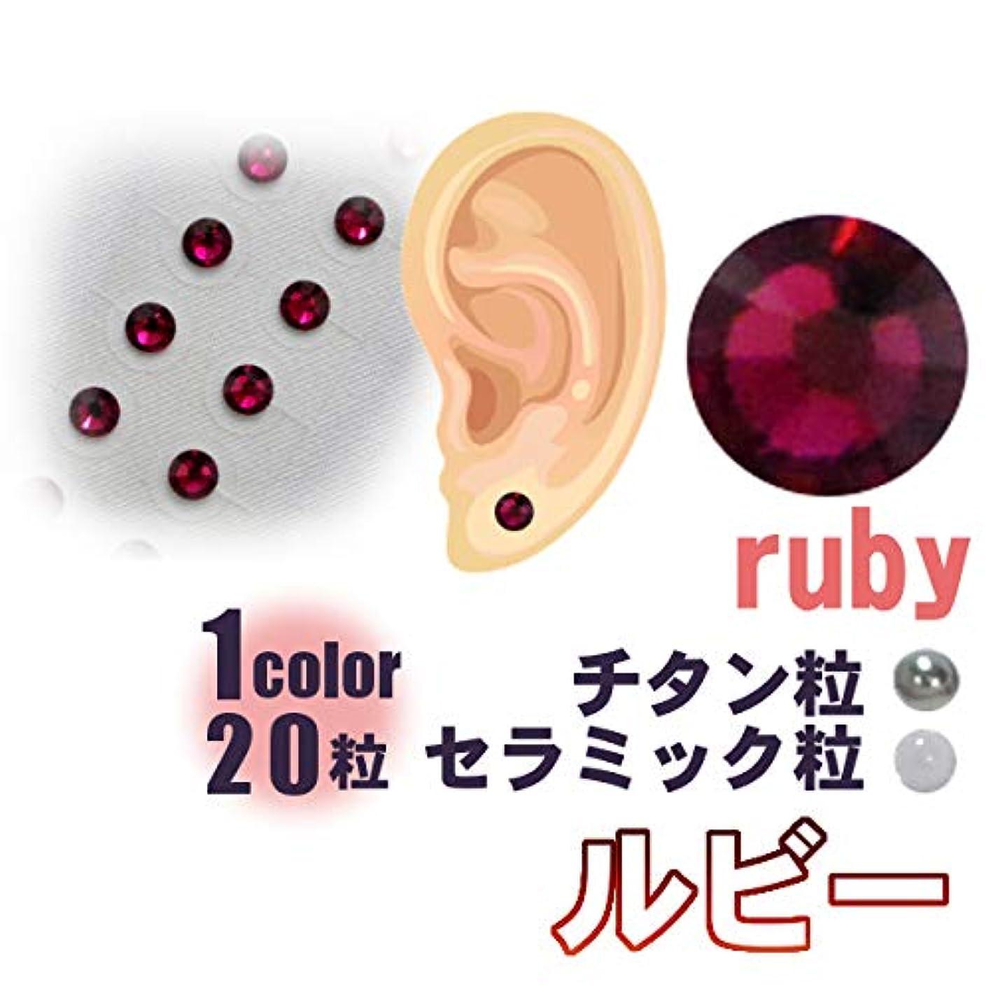 ゴージャス中庭連鎖耳つぼジュエリー(1シート20粒)ルビーー粘着強化耳ツボシール(L ss16 約4mm) 【初心者用耳つぼマップ付】