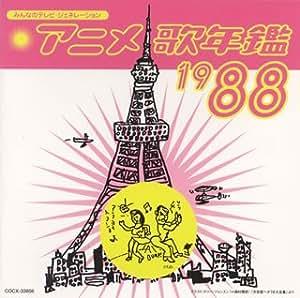 みんなのテレビ・ジェネレーション アニメ歌年鑑1988年