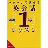 パターンで話せる英会話「1秒」レッスン (成美文庫 し- 7-1)