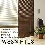 IKEA・ニトリ好きに。木製ブラインド【MOKUBE】もくべ  W88×H108   ミディアムチェリー