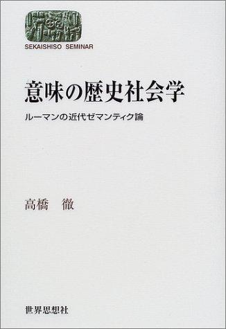 意味の歴史社会学―ルーマンの近代ゼマンティク論 (SEKAISHISO SEMINAR)の詳細を見る