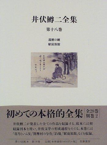 井伏鱒二全集〈第18巻〉還暦の鯉・駅前旅館