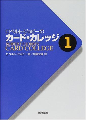 ロベルト・ジョビーのカード・カレッジ〈第1巻〉
