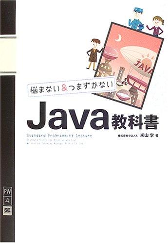 悩まない&つまずかない Java教科書 (プログラミングワンダーランドへ、いらっしゃい 4)の詳細を見る