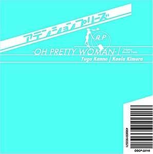 「アテンションプリーズ」サウンドトラック~OH PRETTY WOMAN~