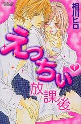 えっちぃ放課後(1) (講談社コミックス別冊フレンド)の詳細を見る