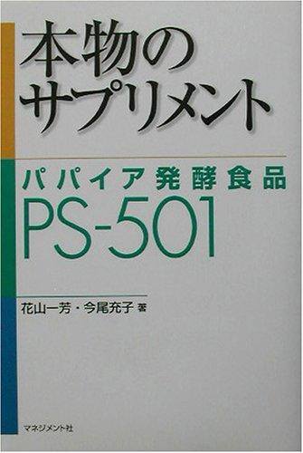 本物のサプリメント—パパイア発酵食品PS‐501