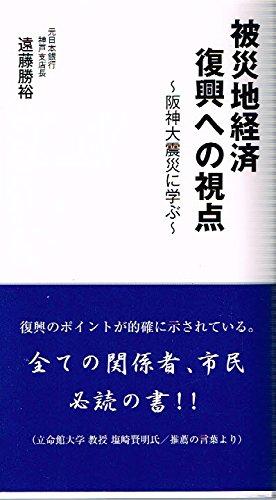 被災地経済復興への視点―阪神大震災に学ぶ