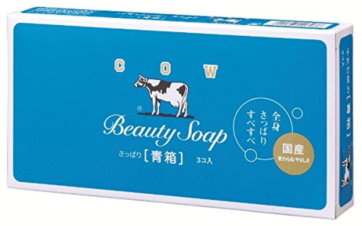 お風呂を持っているふつう会話カウブランド青箱 85g×3個入