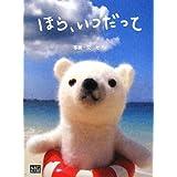 ほら、いつだって (SHIROKUMAKUN BOOK) (MG BOOKS)
