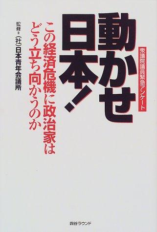 動かせ日本!―衆議院議員緊急アンケート この経済危機に政治家はどう立ち向かうのか