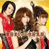 里田まい with 合田家族/里田まい with 合田家族 (DVD付) (初回盤A)/YRCN-95138