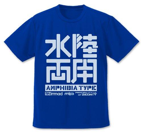 機動戦士ガンダム 水陸両用ロゴ ドライTシャツ コバルトブルー Sサイズ