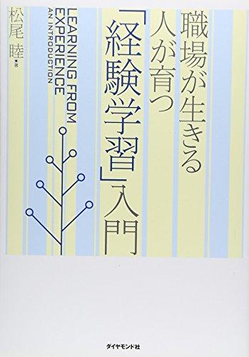 「経験学習」入門の詳細を見る