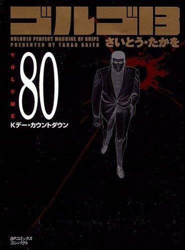 ゴルゴ13 (Volume80) Kデー・カウントダウン (SPコミックスコンパクト)の詳細を見る