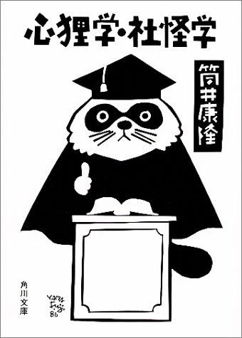 心狸学・社怪学 (角川文庫)の詳細を見る