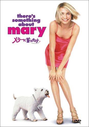 メリーに首ったけ [DVD]の詳細を見る