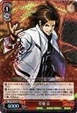 草薙京 【RRR】 KF-S05-051-RRR [weis-schwarz]《ヴァイスシュヴァルツ THE KING OF FIGHTERS収録カード》
