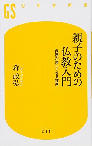 親子のための仏教入門―我慢が楽しくなる技術 (幻冬舎新書)の詳細を見る