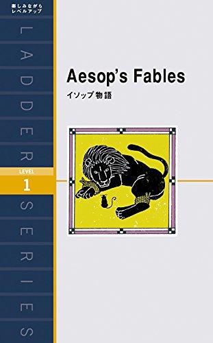 イソップ物語 Aesop's Fables (ラダーシリーズ Level 1)の詳細を見る