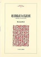 地方財政赤字の実証分析: 国際比較における日本の実態 (MINERVA人文・社会科学叢書)