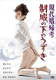 現代娼婦考 制服の下のうずき [DVD]