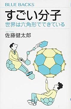 すごい分子 世界は六角形でできている (ブルーバックス)