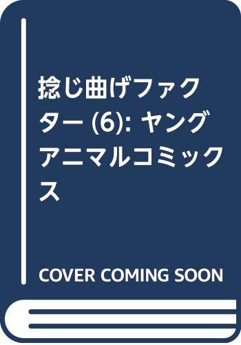 捻じ曲げファクター 6 (ヤングアニマルコミックス)