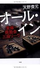 オール・イン ~実録・奨励会三段リーグ