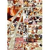 東京デリガール 4時間 NONSTOP テレフォンコール 240min (DVD)