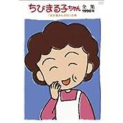 ちびまる子ちゃん全集1990 「おかあさんの日」の巻 [DVD]