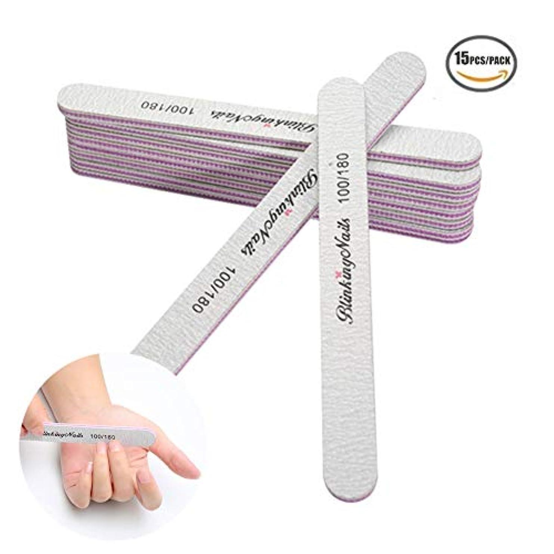 セグメントアクセシブル常に洗濯可プロネイルやすり 両面使えるエメリーボード 爪磨き ジェルネイル道具 爪けずり15本入 (100/180グリット)